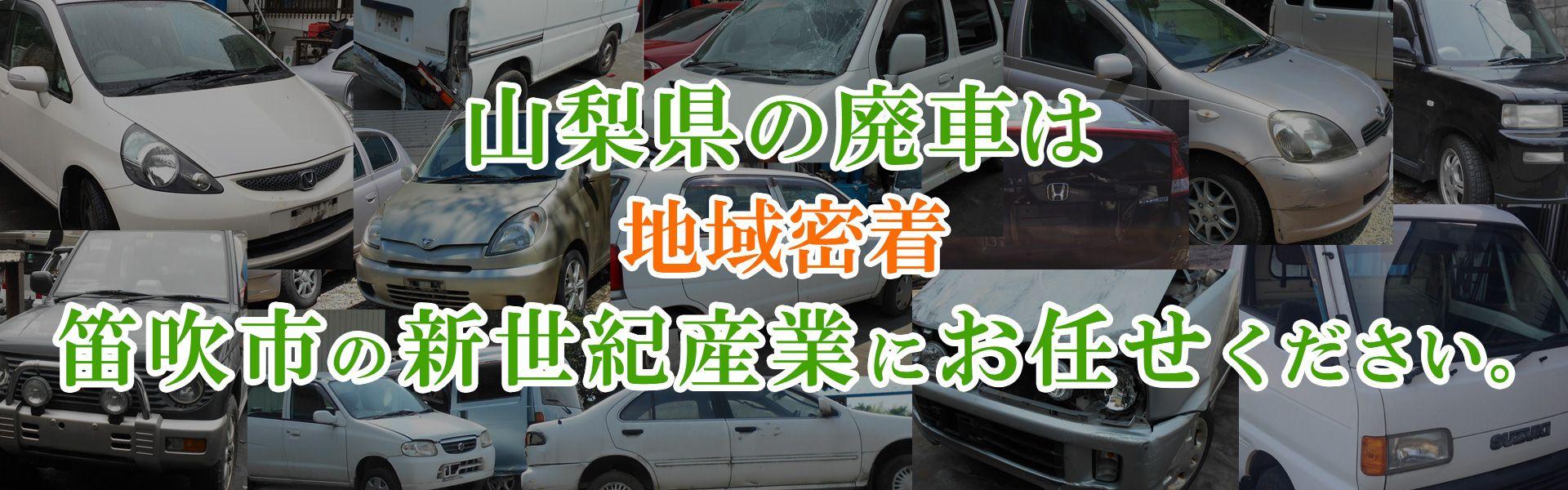 廃車買取事例 / 山梨県