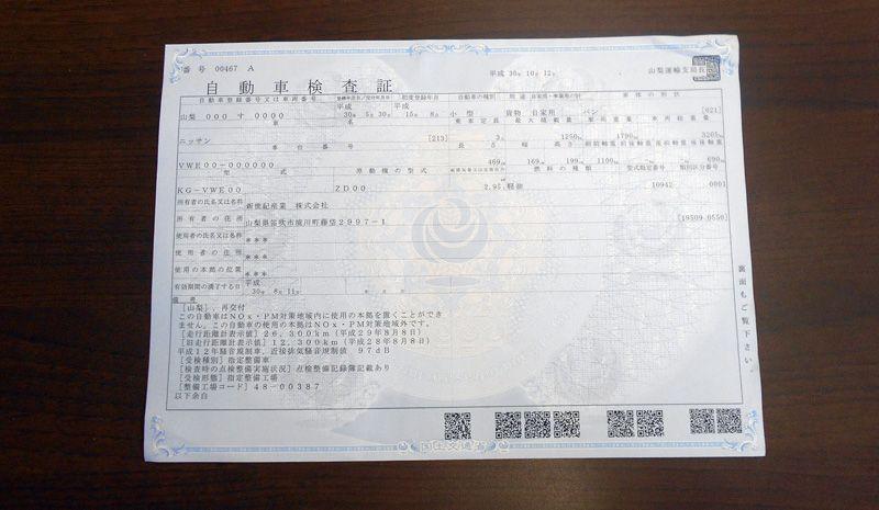 車検証の画像