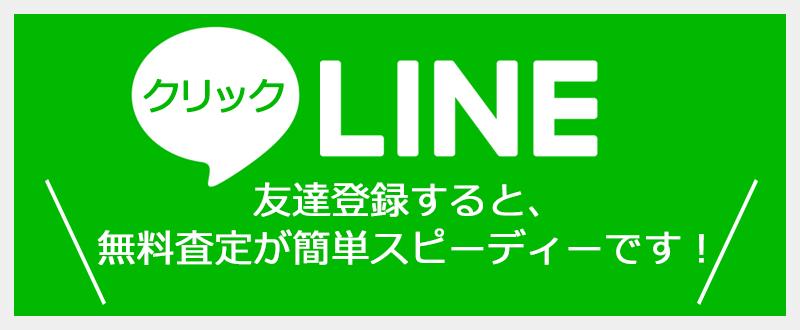 LINE@で友だち追加