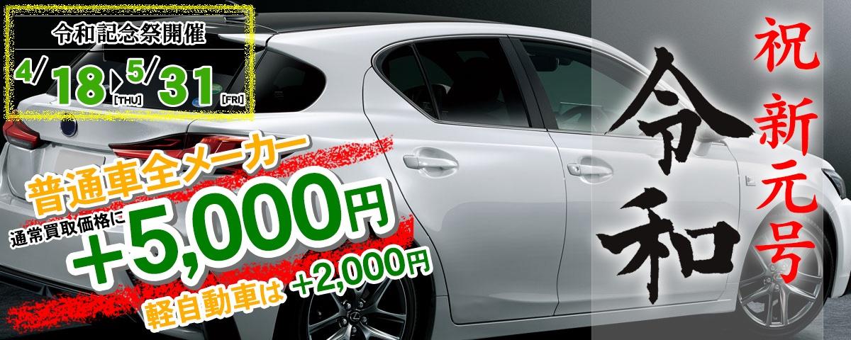 普通車買取5,000円プラス・軽自動車買取2,000円プラスキャンペーン