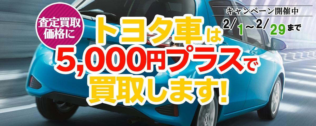 トヨタ車限定買取に5,000円プラスキャンペーン