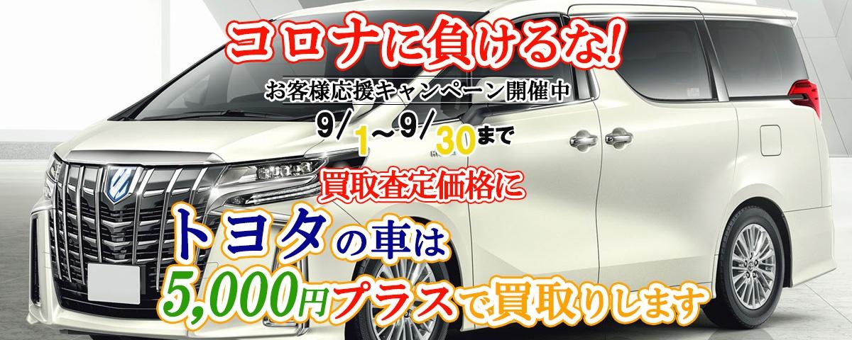 トヨタ車限定!買取価格に5,000円プラスキャンペーン