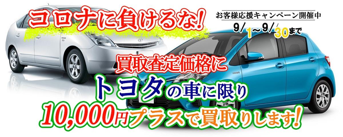 トヨタの車は買取査定価格に10,000円プラスキャンペーン