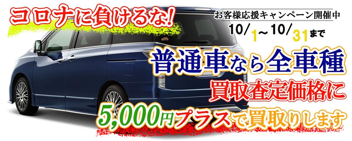 普通車は買取査定価格に5,000円プラスキャンペーン